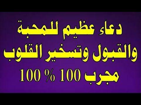 دعاء عظيم للمحبة والقبول وتسخير القلوب مجرب 100 100 Islam Quran Holy Quran Quran