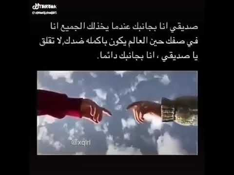 صديقي انا بجانبك Youtube Photo Quotes Circle Quotes Birthday Quotes For Best Friend