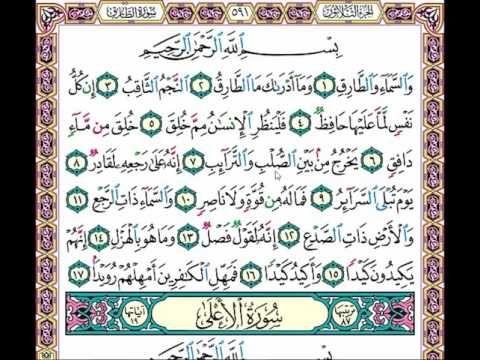 التطبيق العملي لنطق الكلمات القرآنية بطريقة صحيحة سورة الطارق Youtube 10 Things