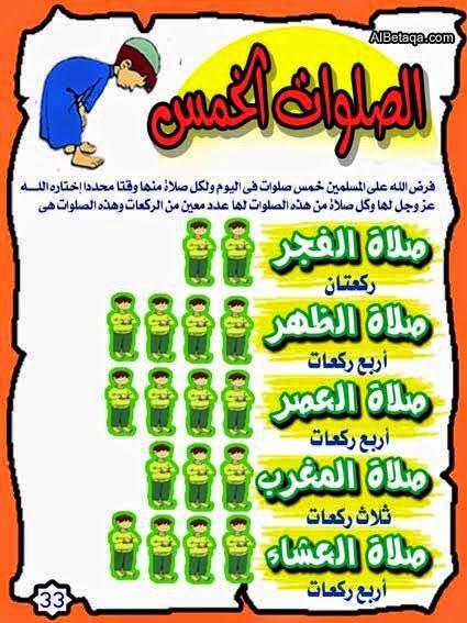 الاسلام تعلم الصلاة للاطفال صور وفيديو Apprendre L Arabe Exercice Pour Enfant Apprendre Priere Islam