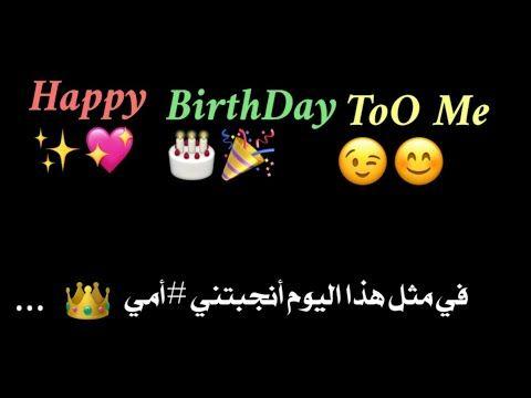 عيد ميلادي انا تصميم شاشه سوداء بدون حقوق يوم ميلادي انا في مثل هذا اليوم انجبتني امي مامي Youtube Pretty Quotes Happy Birthday Birthday