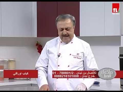 الشيف انطوان كباب اورفلي Youtube Chef Jackets Fashion Jackets