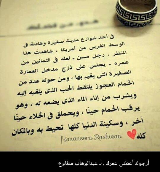 Pin By ه دير م ح م د غ يث On اقت باسات Class Ring Arabic Calligraphy