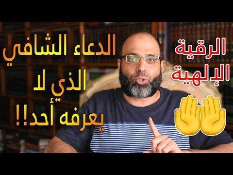 العلاج العام لكل شكوى أمراض الكلى البول الحصوة الأمراض النفسية د شهاب الدين أبو زهو Youtube Attraction