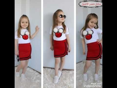 ملابس العيد للاطفال تشكيلة للبنات في غاية الشياكة والكياتة Youtube Ronald Mcdonald Lina Mcdonald
