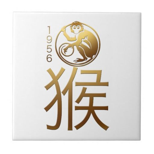 Born In Monkey Year 1956 Chinese Astrology Tile
