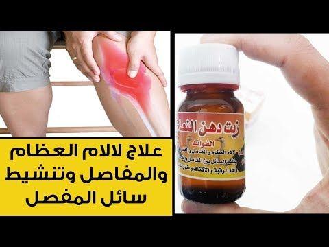 علاج خشونة الركبة ولالام العظام والمفاصل والرقبة وتنشيط السائل في المفاصل Youtube Hand Soap Bottle Drink Bottles Bottle