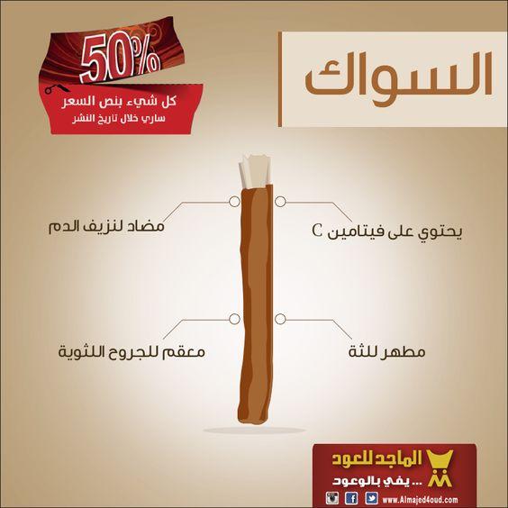 فوائد السواك الماجد للعود رمضان صحة عطور صيام السعودية Advertising Photography Advertising Convenience Store Products