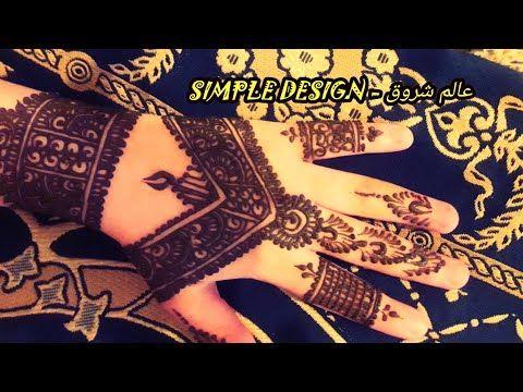 Henna Henna Design مهندي نقش الخطفة تعليم النقش بالحناء نقش حناء من إبداعاتي سهل و أنيق Youtube Henna Designs Henna Design