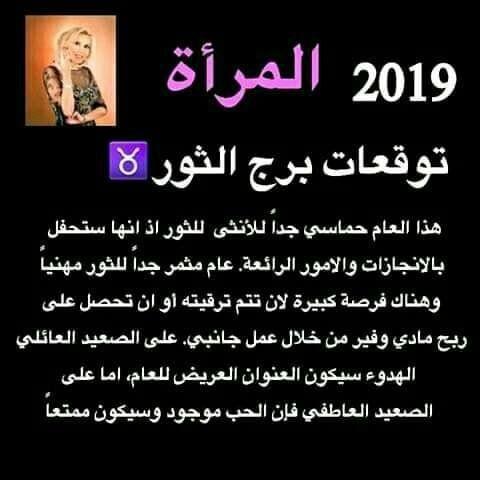 توقعات الأبراج 2019 ماغي فرح لجميع الأبراج ل امرأة جميع الأبراج برج الثور Words Horoscope Quotes