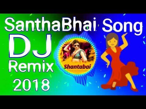 Shantabai Dj Song 2019 Telugu Dj Remix 2019 Anjiprabha Shantabai Youtube In 2020 Dj Songs Dj Mix Songs Dj Songs List