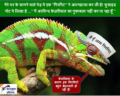Image result for Kejriwal with chameleon