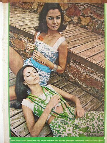 Manequim 1969