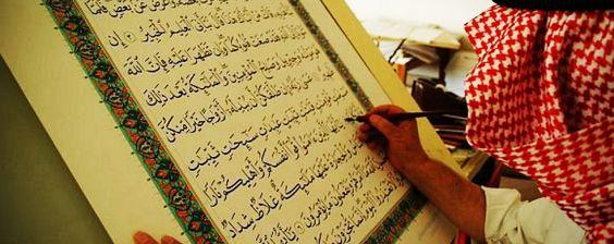 القرآن الكريم مكتوبا بالتشكيل و بالخط العثماني الحمد لله