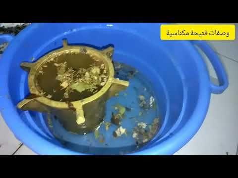 تفوسيخة الصحيحة باللدون الرصاص لفك الثقاف والسحر القديم سواء المرشوش او مدفون Youtube Food Desserts