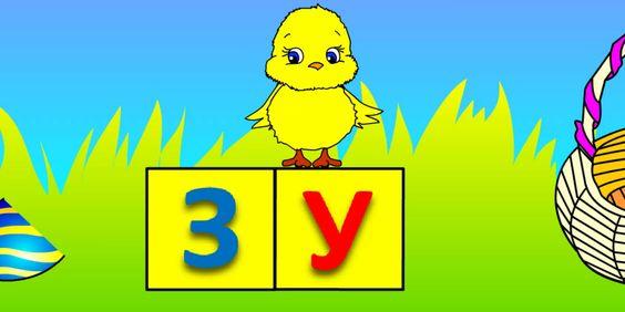 Развивающие мультики Мизяка Дизяка для маленьких детей.   E-Learning. Електронне навчання для дітей і дорослих. Электронное обучение для детей и взрослых