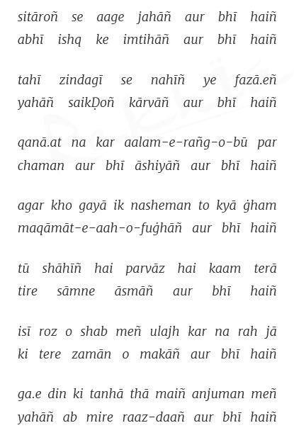 Sitaron ke age jahan aur bhi hain essay definition
