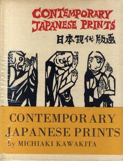 日本現代版画 Contemporary Japanese Prints  河北倫明  1970年/講談社 英語版 帯 ビニールカバー 少ヤケ  ¥4,720