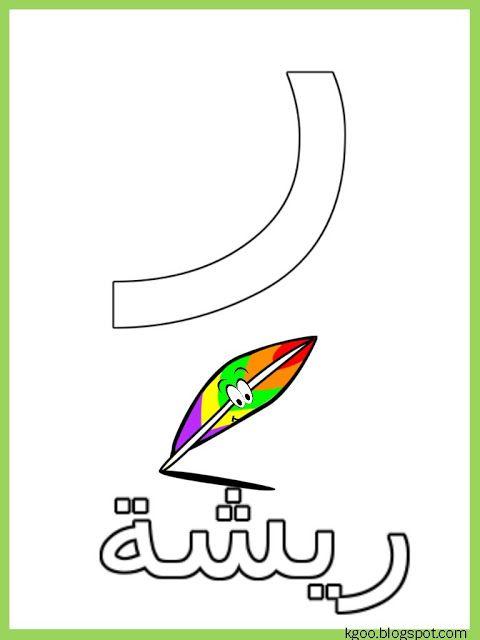 تعليم حرف الراء للاطفال مع ورقة عمل حرف الراء Learn Arabic Alphabet Arabic Alphabet For Kids Arabic Alphabet