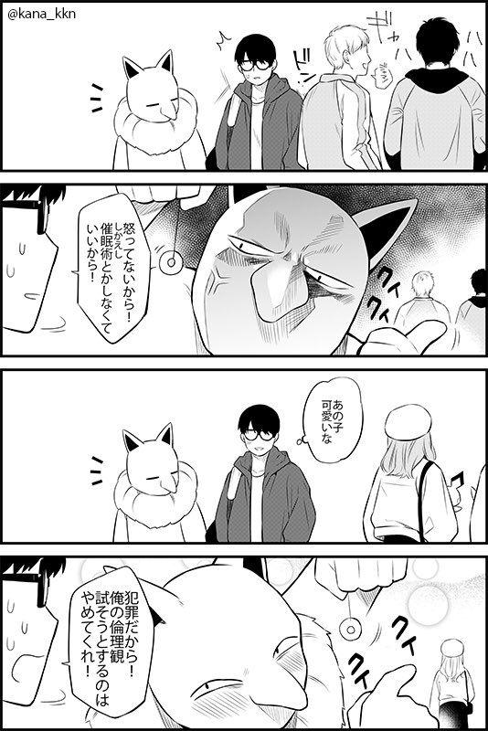 術 ポケモン 催眠