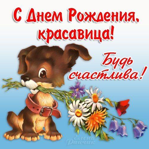 Prikolnye Pozdravleniya S Dnem Rozhdeniya Bot Vkontakte Happy Birthday Wishes Birthday Wishes Teddy Bear
