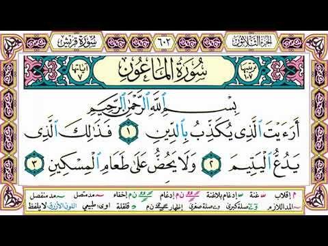 القرآن الكريم مقسم صفحات الشيخ حاتم فريد سورة قريش صفحة 602 مكتوبة مصحف التجويد الملون Calligraphy Arabic Calligraphy
