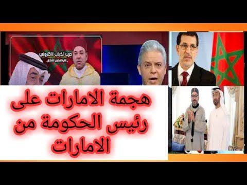ازمة المغرب والامارات في زمن كرونا بسبب اسرائيل برنامج مع معتز مطر يكشف تفاصيل صادمة Youtube Movie Posters Poster Pandora Screenshot