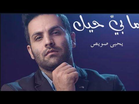 Yahia Sweis ما بيه حيل Music Video 2019 يحيى صويص Ma Baya Hail Youtube Songs Fictional Characters Music