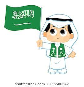 Child Celebrates Saudi Arabia National Day Bonecas Ilustracoes Fotos
