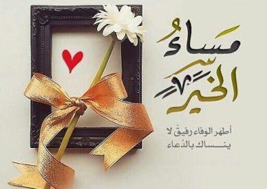 احلى كلمات صور المساء عالم الصور Good Evening Wishes Good Evening Greetings Good Morning Images Flowers