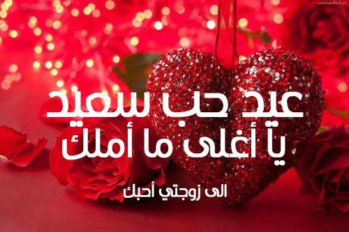 صور للزوجة و بوستات عن حب الزوج لزوجته بفبوف Love Smile Quotes Smile Quotes Valentine Picture