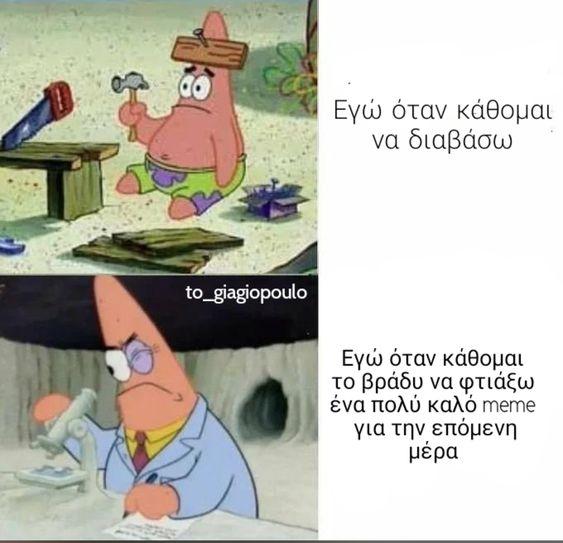 εγω όταν κάθομαι να διαβάσω | to_giagiopoulo