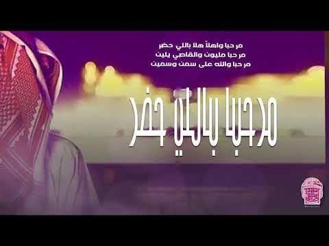 شيلة ترحيبية 2020 يبحث عنها كل معرس مرحبا باللي لفونا بإسم ابو عبد Lol