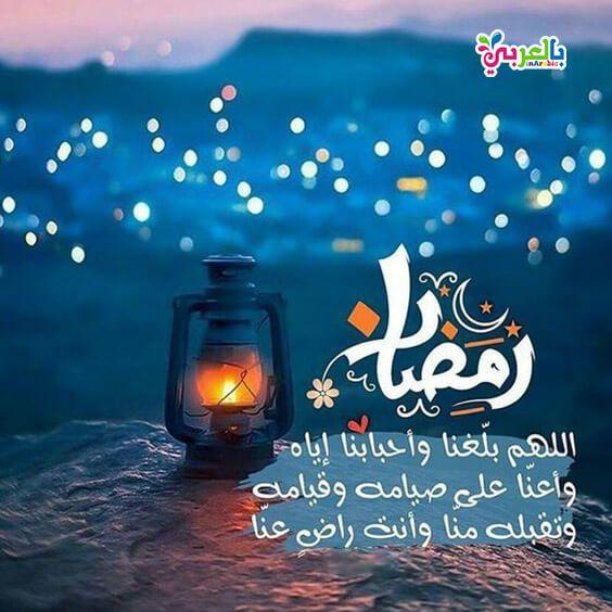 صور اللهم بلغنا رمضان جديدة 2019 دعاء رمضان مكتوب بالعربي نتعلم Ramadan Kareem Pictures Ramadan Ramadan Mubarak Wallpapers