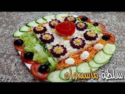 ديكور سلطة ماسيدوان لشهر رمضان Youtube Breakfast Food Avocado Toast