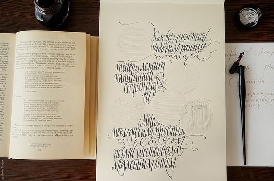 Russian calligraphy by Marina Marjina