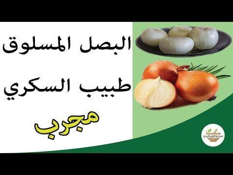 البصل المسلوق او المشوي طبيب السكري مجرب وفعال 100 Youtube Beuty