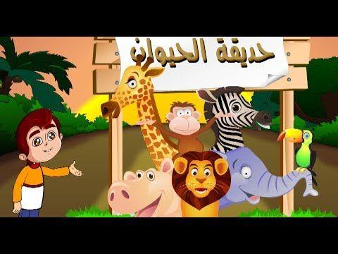 تعليم الطفل نطق الحيوانات أسماء الحيوانات أصوات الحيوانات حديقة الحيوان تعليم الأطفال سنتين فأكثر Learn Zoo For Kids In Animals For Kids Funny Kids Kids