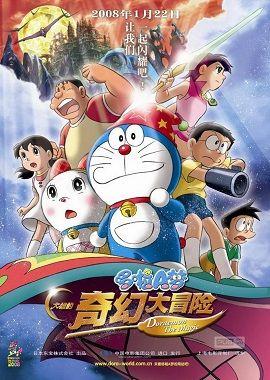 Xem Phim Nobita và Chuyến Phiêu Lưu Vào Xứ Quỷ - Doraemon Nobita's New Great Adventure into the Underworld