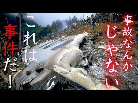 墜落 真相 日本 航空 便 123 事故