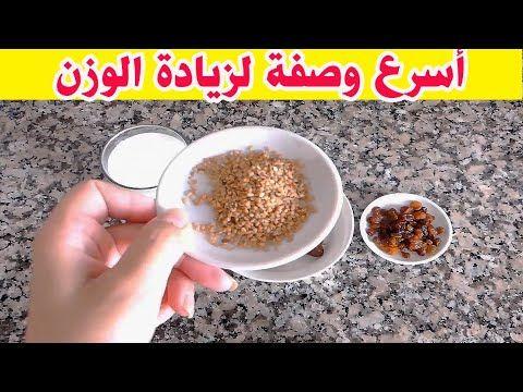 أسرع وصفتين لزيادة الوزن في7 أيام كيفية زيادة الوزن بسرعة و تسمين الجسم بالكامل مجربة Youtube Food Oatmeal Breakfast