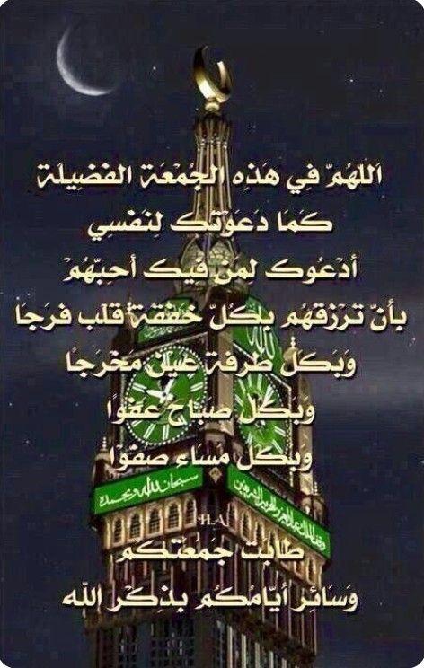 صباح كشف البلاء وزوال الوباء لا اله الا انت سبحانك اني كنت من الظالمين اللهم انا نتضرع اليك لتكشف Islamic Art Calligraphy Islamic Pictures Blessed Friday
