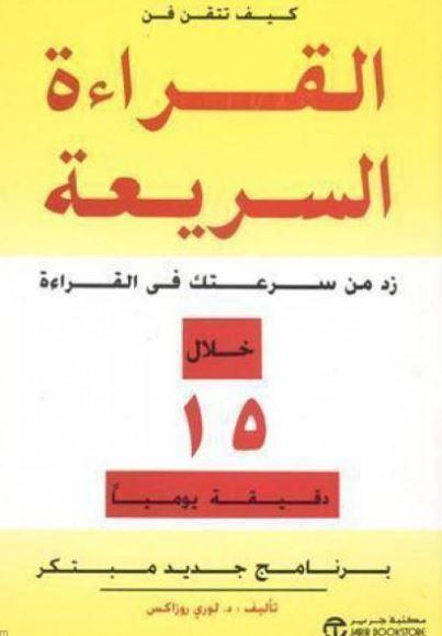 كيف تتقن فن القراءة السريعة Ebooks Free Books Arabic Books Book Club Books