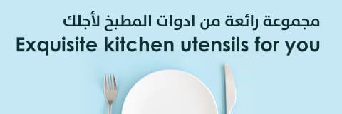 أفضل موقع تسوق الكتروني داخل الاردن مع خدمات التوصيل والتغليف والدفع عند الإستلام Kitchen Utensils Kitchen Utensils