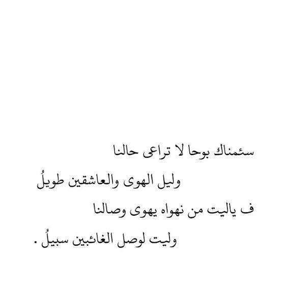 اقتباسات On Instagram وليل الهوى والعاشقين طويل Funny Quotes Quotes Arabic Words