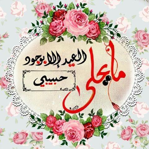 تهنئة للعيد لحبيبي موقع هني وبارك Decorative Plates Decor Greetings