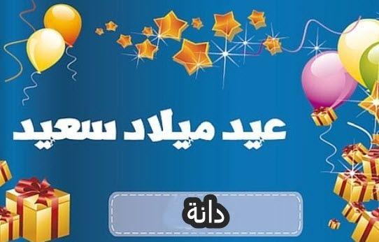 صور تهنئة بأسم دانة عيد ميلاد سعيد Map Iraq Art