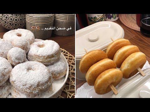 الدونات على طريقة عاملتي الاندونيسيه تحتفظ بطراوتها لليوم الثاني عواطف ام صبا Youtube Arabic Food Food Desserts
