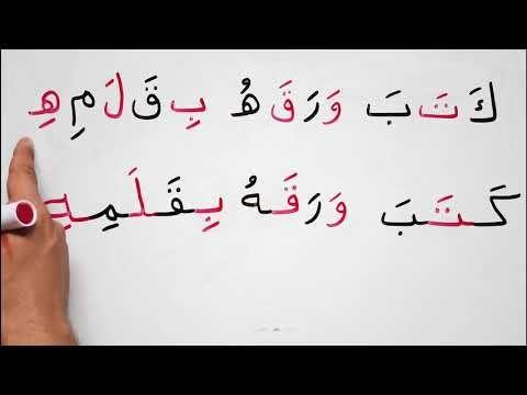 تعليم القراءة و الكتابة جمل بحركة الفتح و الكسر و الضم Read Write Arabic With Harakat Lev 3 Les 1 Youtube Math Arabic Calligraphy Math Equations