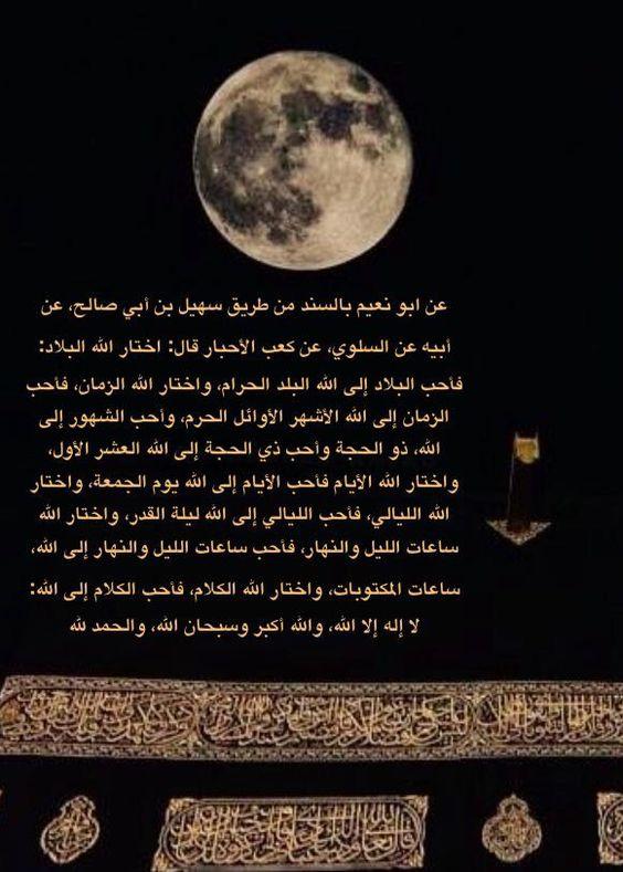 اذكار أذكار المؤمن الصباح المساء المسلم النساء الرجال توبه الله عباده ﷺ استخاره الأستخاره الأزلام الازلام Celestial Bodies Celestial Body